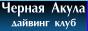 Дайвинг в России. Море удовольствия!
