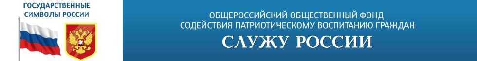 Общероссийский общественный фонд содействия патриотическому воспитанию граждан «Служу России»